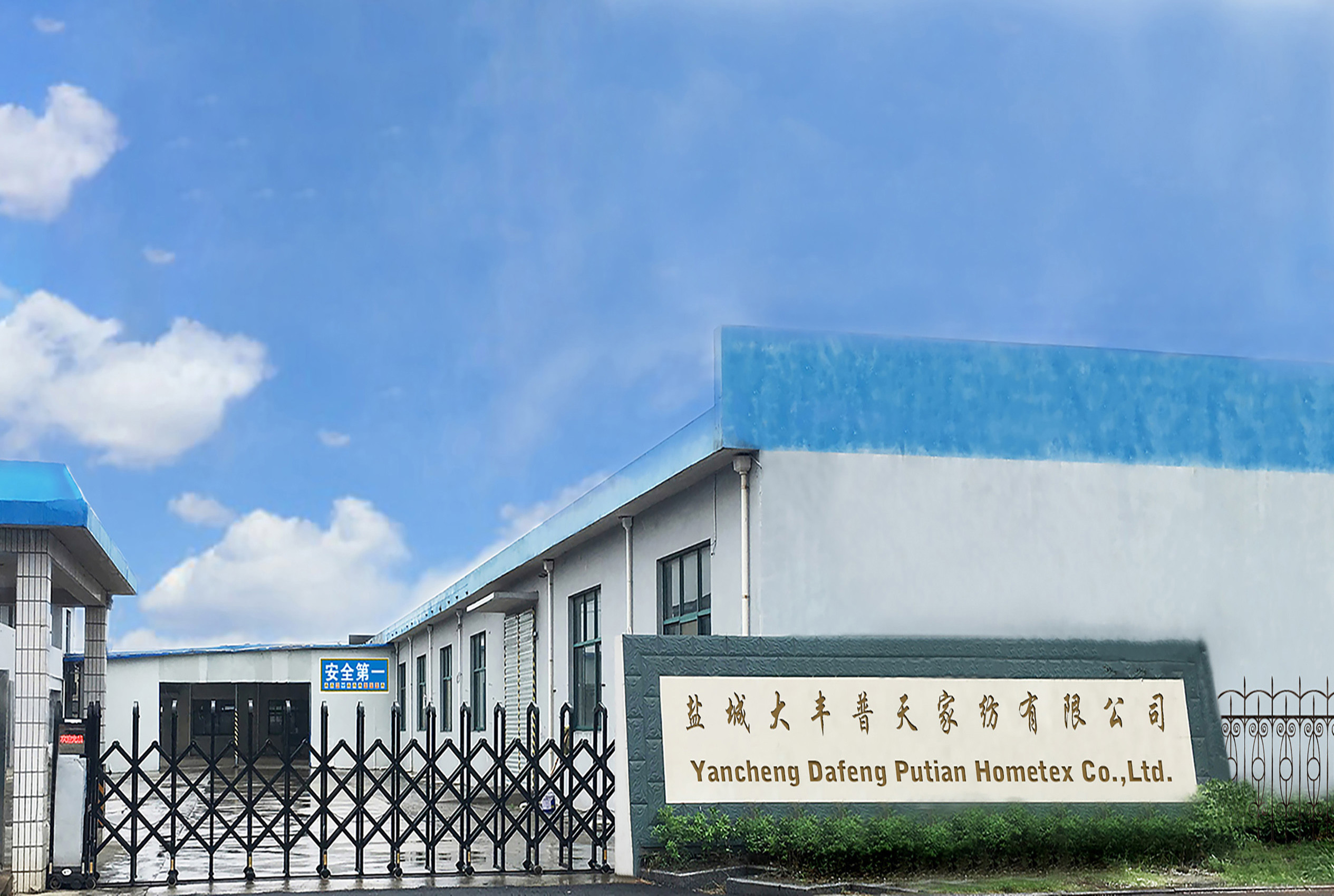 Our Pillow Company In China